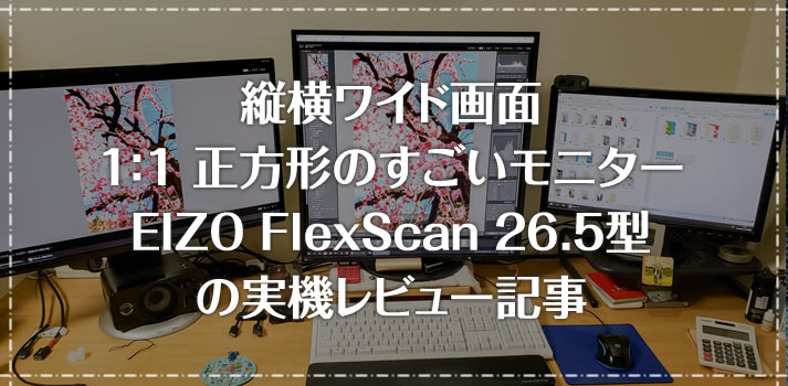 作業効率化!縦横フルHDの1:1正方形モニター「EIZO FlexScan 26.5型」の実機レビュー