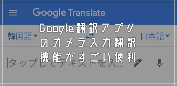 スマホカメラで撮影するだけで外国語を翻訳してくれる Google 翻訳アプリの便利機能を紹介