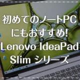 初めてのノートPCにもおすすめ!「Lenovo IdeaPad Slim シリーズ」 安くて高性能
