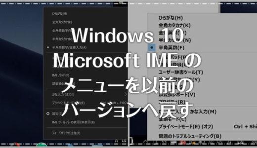 Microsoft IME のメニューを以前のバージョンへ戻す手順