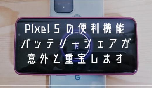 Pixel 5 他の端末にバッテリーを分け与える「バッテリーシェア」機能の使い方
