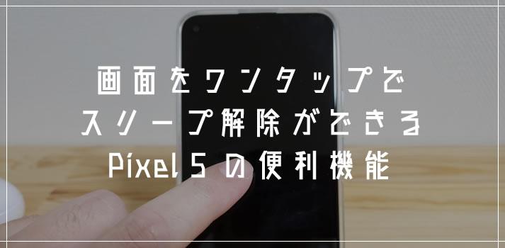 Pixel 5 画面をワンタップするとスリープが解除されるようにする設定方法