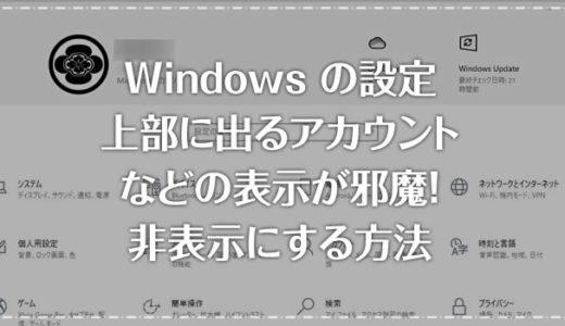 Windows の設定の上部に表示されるアカウントなどが邪魔!非表示にする方法
