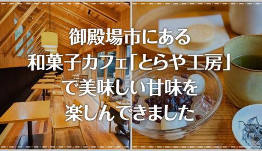 平日は空いている !? 御殿場「とらや工房」で美味しい甘味を楽しんできました(日本庭園にあるモダンカフェ)