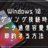 Windows 10 テザリング接続時は従量課金接続設定にして通信容量を節約しよう