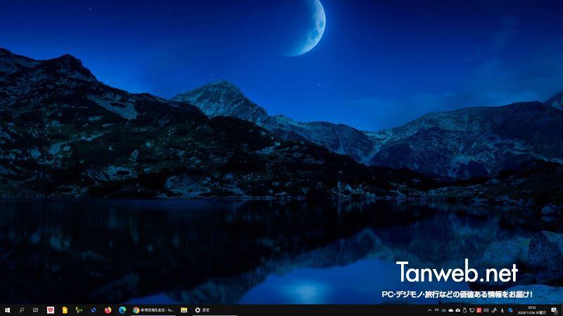 Windows 10 デスクトップの背景画像(壁紙)を変更する手順05