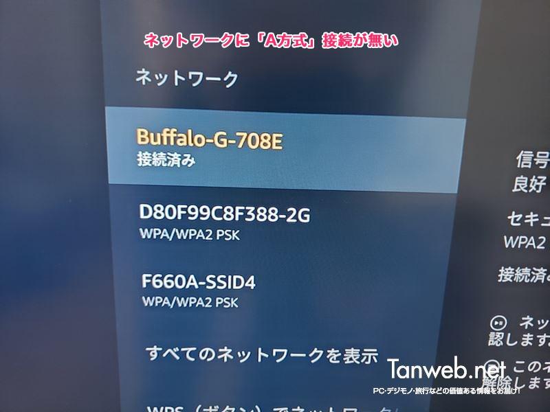 Fire TV Stick の Wi-Fi 接続方式を変更する手順04