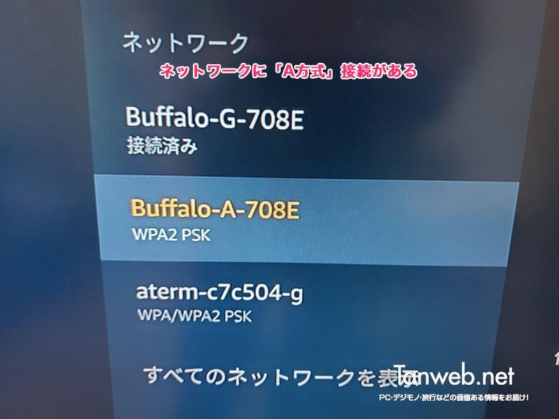 Fire TV Stick の Wi-Fi 接続方式を変更する手順03