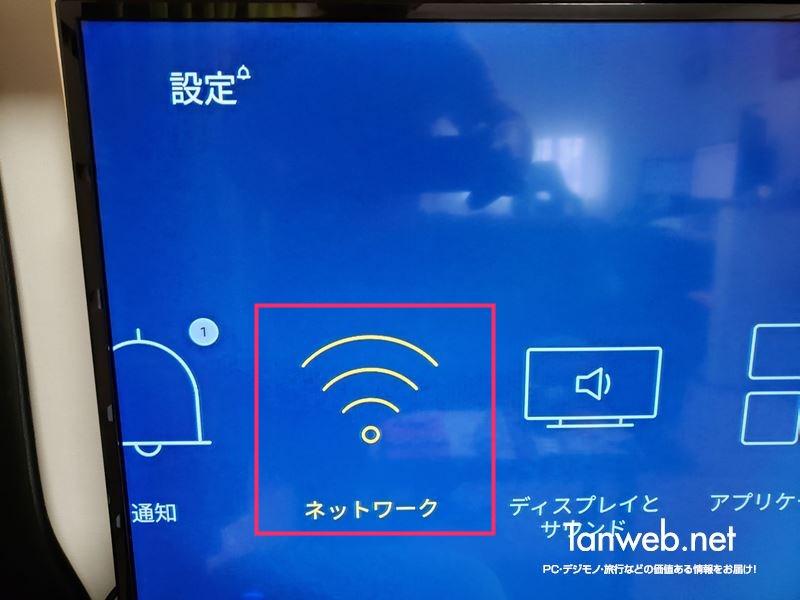 Fire TV Stick の Wi-Fi 接続方式を変更する手順02