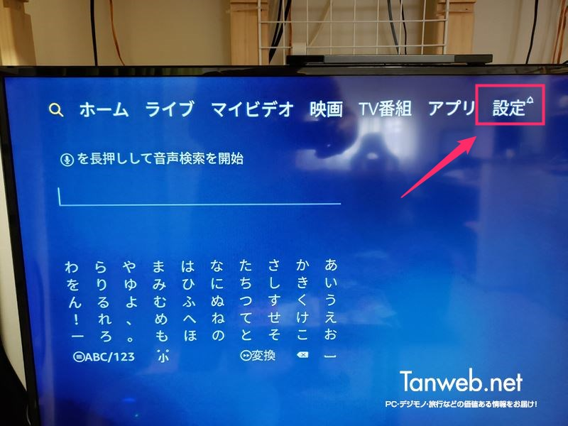 Fire TV Stick の Wi-Fi 接続方式を変更する手順01