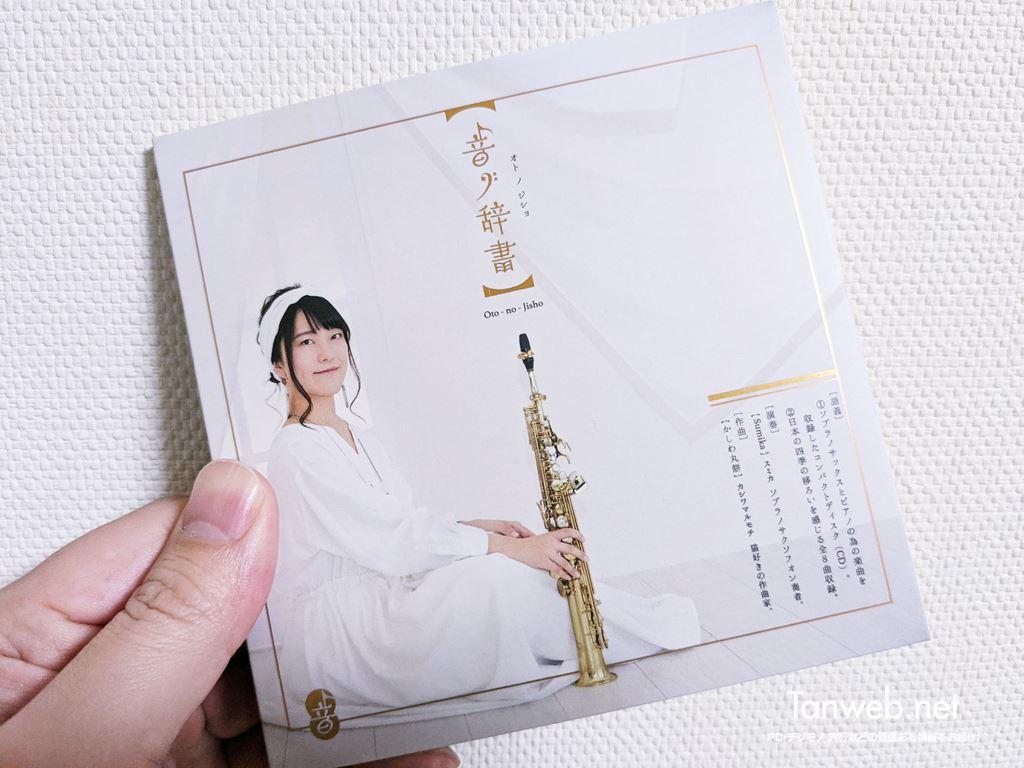 サクソフォン奏者 Sumika さんの「音の辞書」
