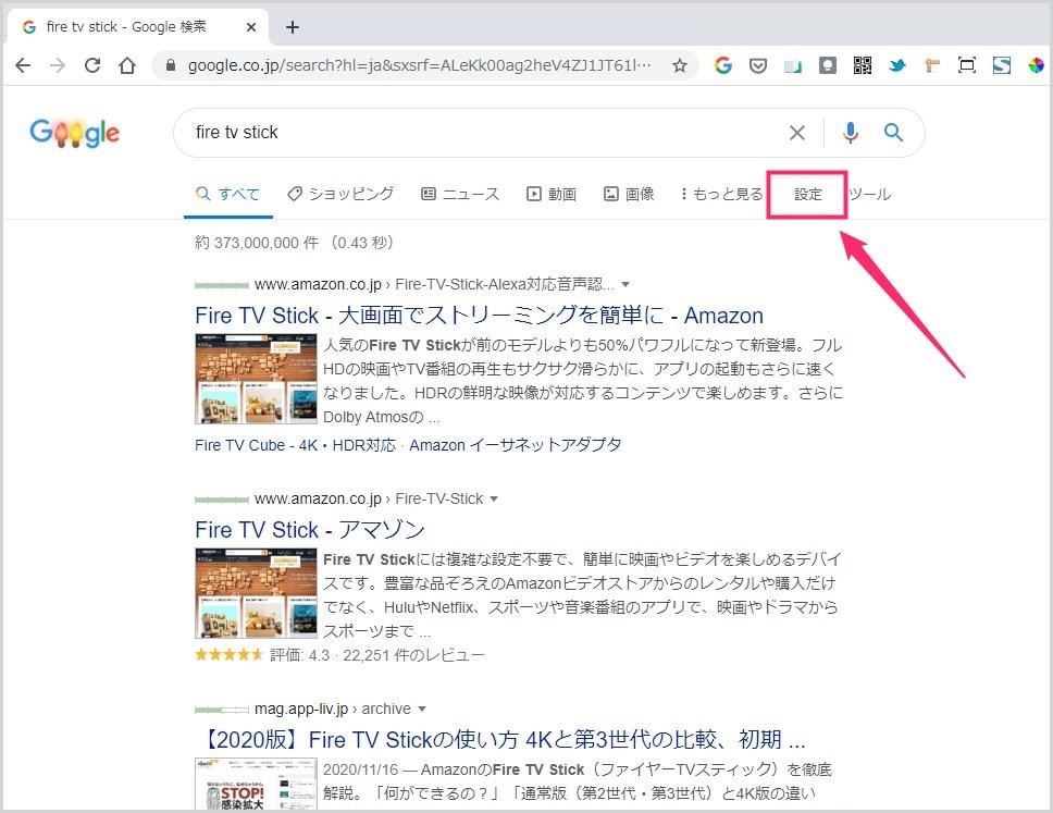Chrome 検索結果を常に新しいタブで開くようにする設定01