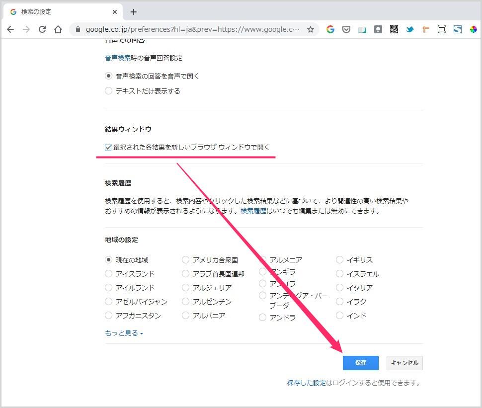 Chrome 検索結果を常に新しいタブで開くようにする設定03