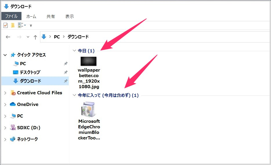 Windows 10 ダウンロードフォルダの日付別仕分け