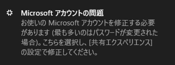 Microsoft アカウントの問題