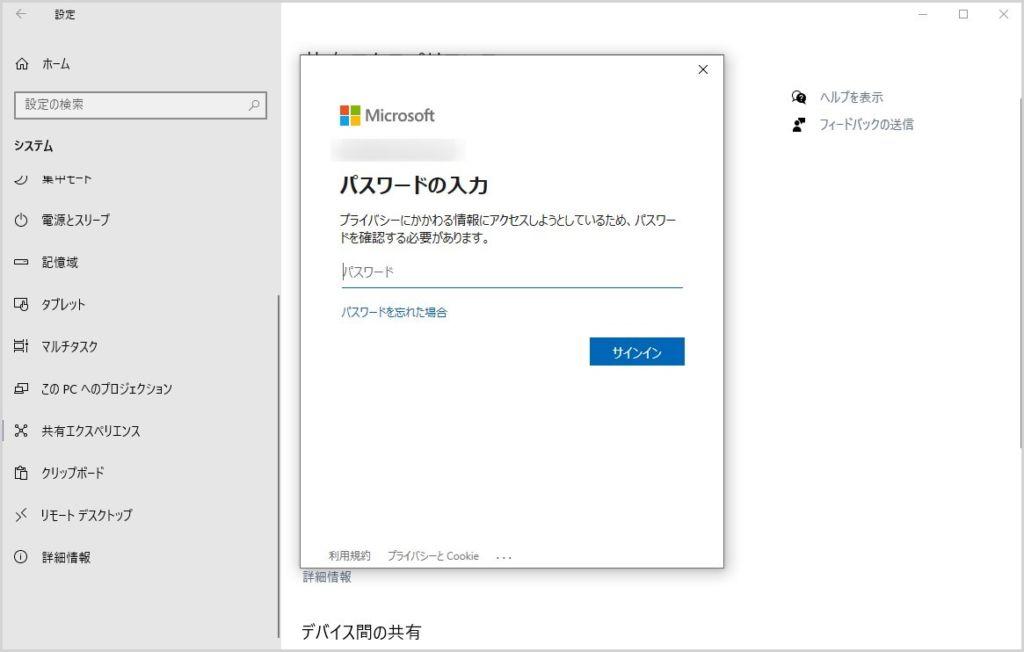 「Microsoft アカウントの問題」が出たときの対処方法03