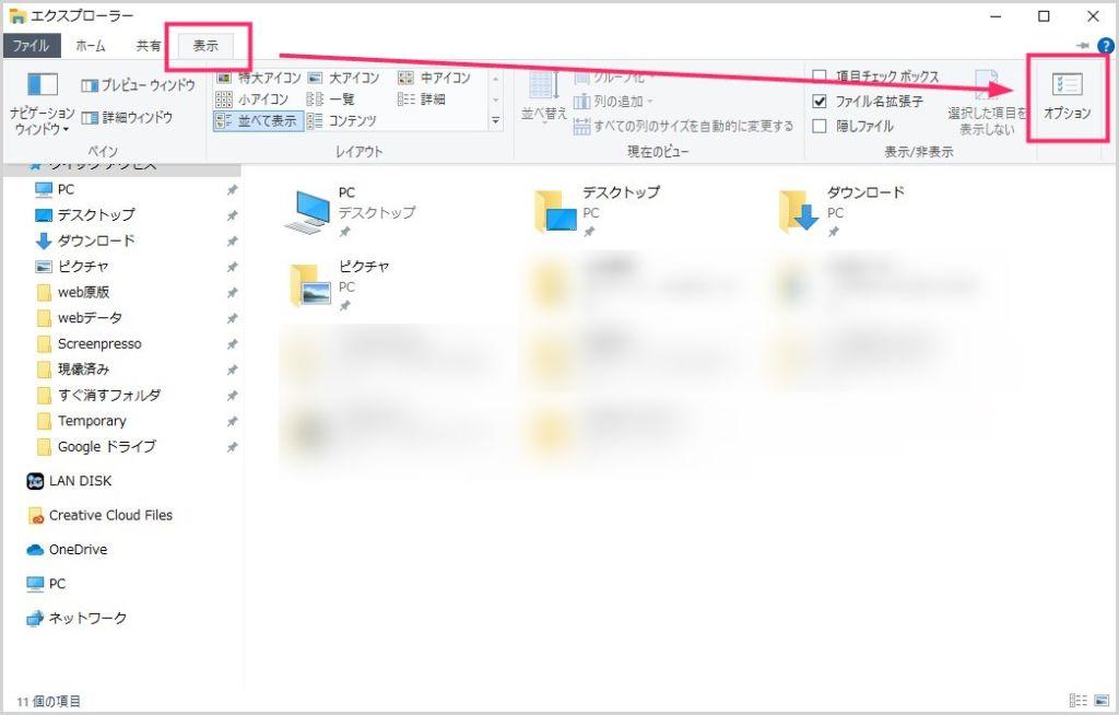 ファイルやフォルダをシングルクリックに設定する手順02