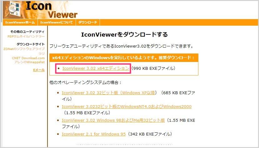 IconViewer のダウンロード & インストール手順01