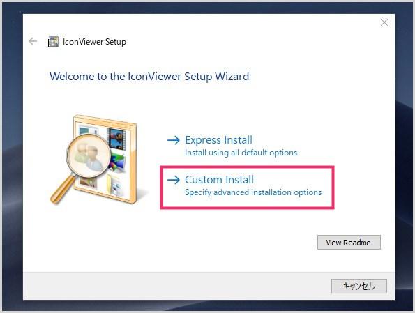IconViewer のダウンロード & インストール手順03