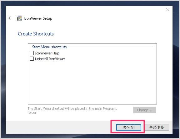 IconViewer のダウンロード & インストール手順06