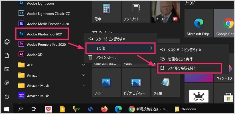 アプリケーションやファイルのアイコン画像を抽出する手順01