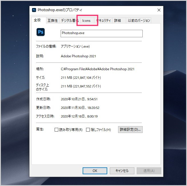 アプリケーションやファイルのアイコン画像を抽出する手順05