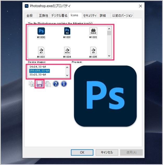 アプリケーションやファイルのアイコン画像を抽出する手順06