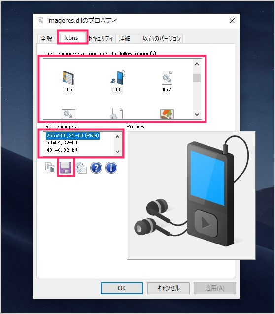 Windows システムアイコン画像を抽出する手順05