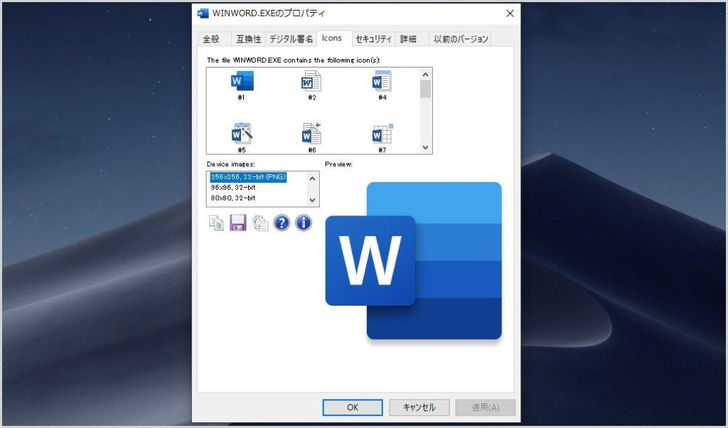 パソコンのアイコンを簡単に画像抽出できる「IconViewer」