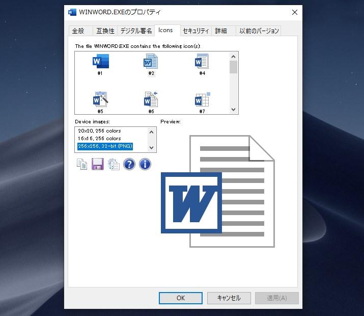 アプリケーションやファイルのアイコン画像を抽出する手順09
