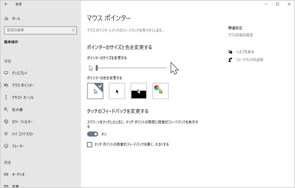 マウスポインター設定メニューを呼び出す手順03
