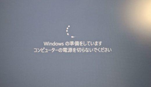 Windows の準備をしています コンピューターの電源をきらないでください…から進まない時の対処方法