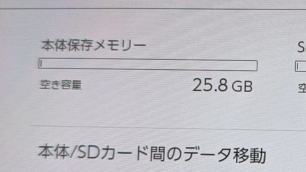 Nintendo Switch 本体の実質データ保存容量
