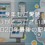 2020年「今年も Tanweb.net をご愛読いただきましてありがとうございます」