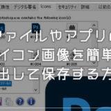 Windows 10 ファイルやアプリからアイコン画像を簡単に取り出す(抽出)する方法