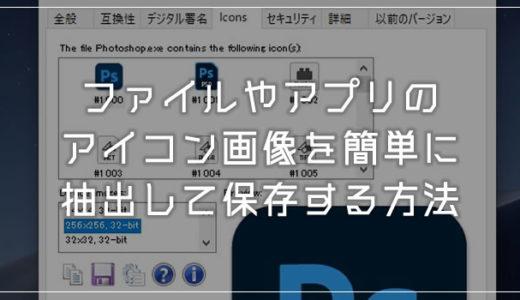 Windows 10 ファイルやアプリのアイコンを画像形式で簡単に保存する方法