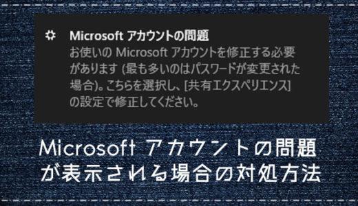 Windows 10「Microsoft アカウントの問題」が表示される場合の対処方法