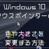 Windows 10 意外と知らないマウスポインター(矢印)の大きさ変更方法