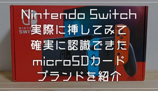 Switch で認識して使えた microSDカードブランドを紹介(実機で検証済み)