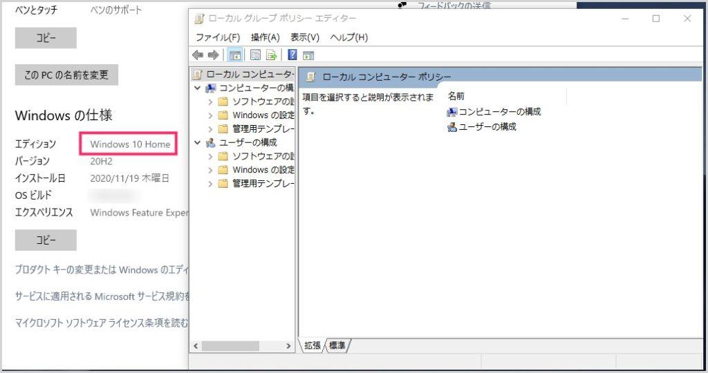 Windows 10 Home でもローカルグループポリシーエディターは起動できる