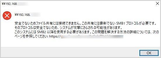 NAS エラー「安全ではないためファイル共有には接続できません」