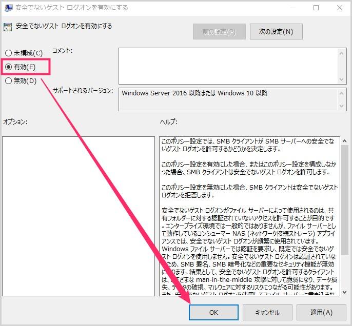 NAS にアクセスできるようにする設定変更の手順02
