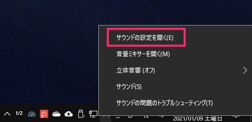 Windows 10 アプリやソフト毎に音量を個別に微調整する手順02