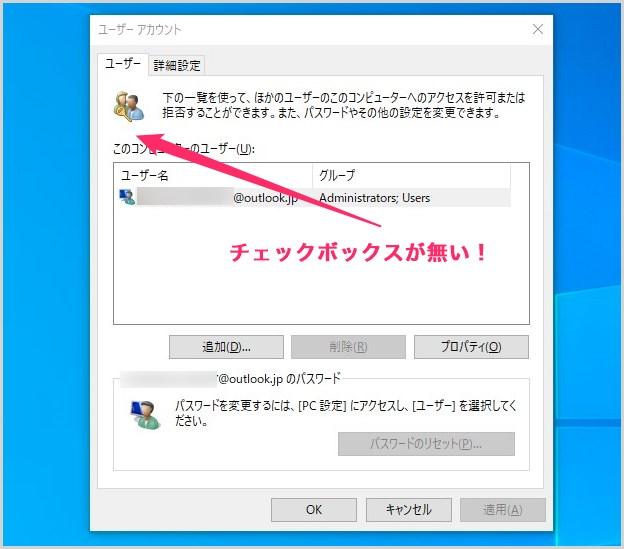 netplwiz のチェックボックスが表示されない