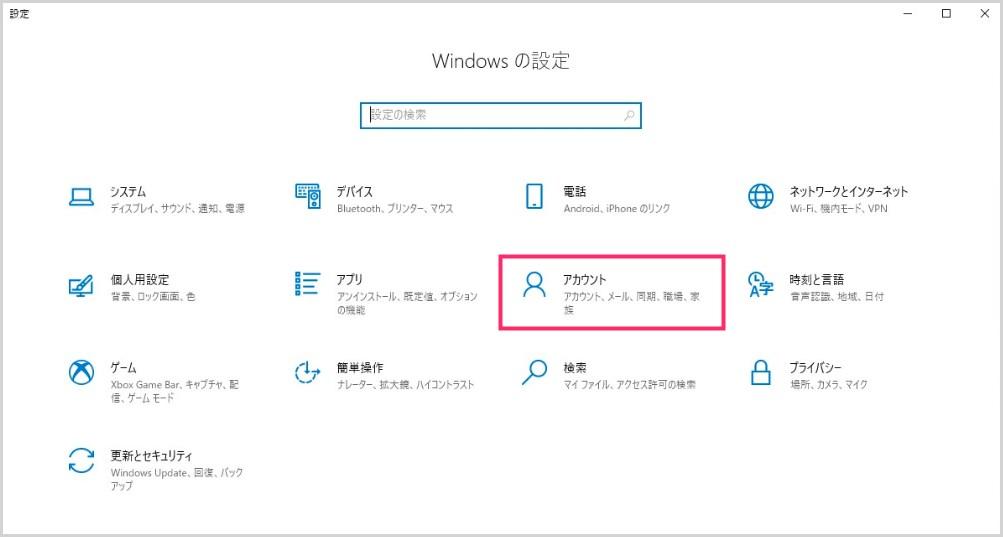 netplwiz のチェックボックスを表示させる手順01
