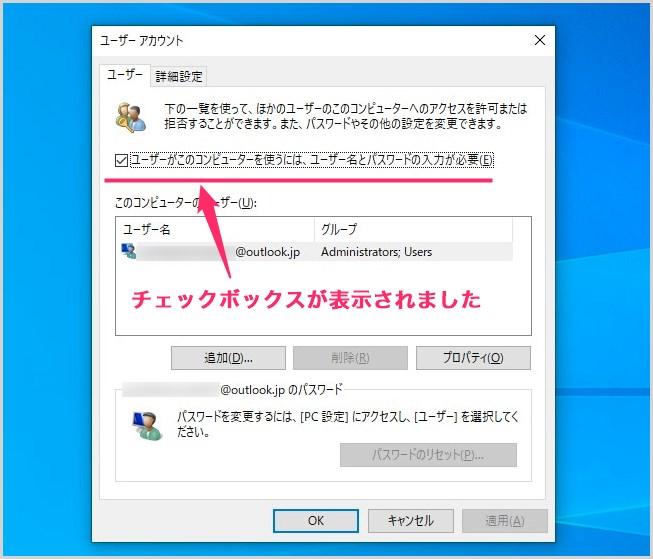 netplwiz のチェックボックスを表示させる手順05