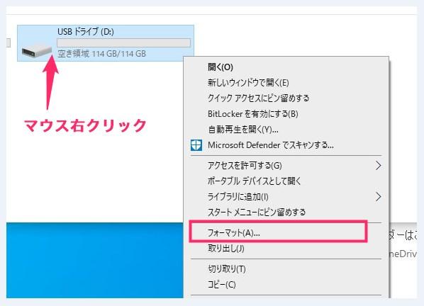 USB メモリを OneDrive の保存先に設定する手順01