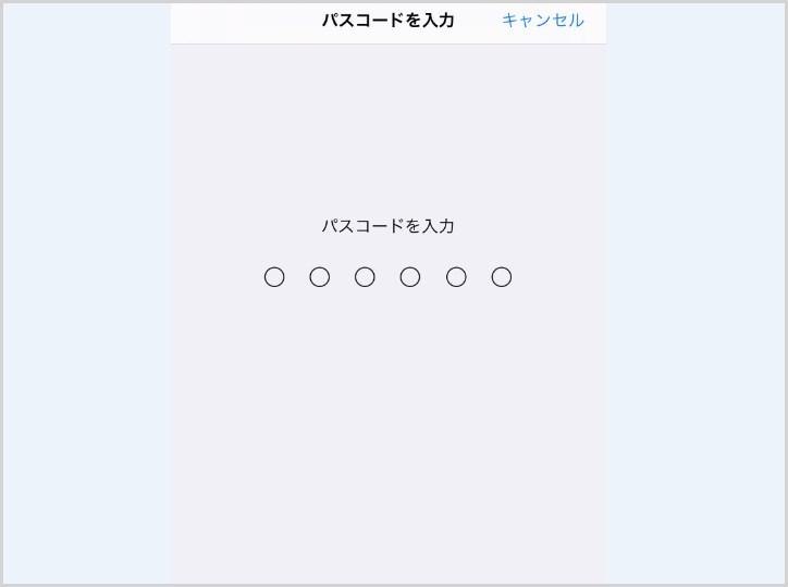 iPhone・iPad パスコード6桁入力を4桁入力へ設定変更する手順02