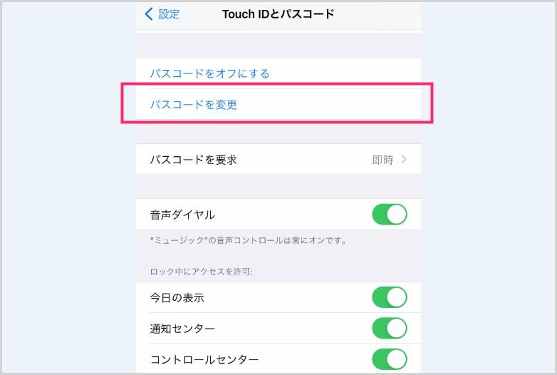 iPhone・iPad パスコード6桁入力を4桁入力へ設定変更する手順03