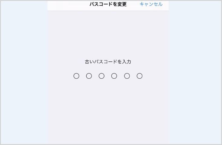 iPhone・iPad パスコード6桁入力を4桁入力へ設定変更する手順04